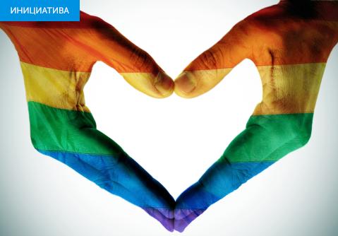 Демократор сбор подписей проиив пропаганды гомосексуализма