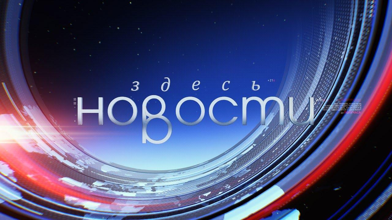 Новости дня  ГазетаRu